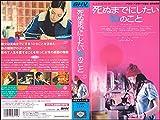 死ぬまでにしたい10のこと(字幕)[VHS](2002)スペイン&カナダ/字幕/サラ・ポーリー/スコット・スピードマン
