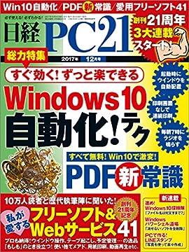 日経PC 21の書影