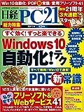 日経PC 21 (ピーシーニジュウイチ) 2017年 12月号 [雑誌]