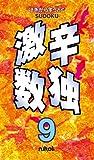 激辛数独9