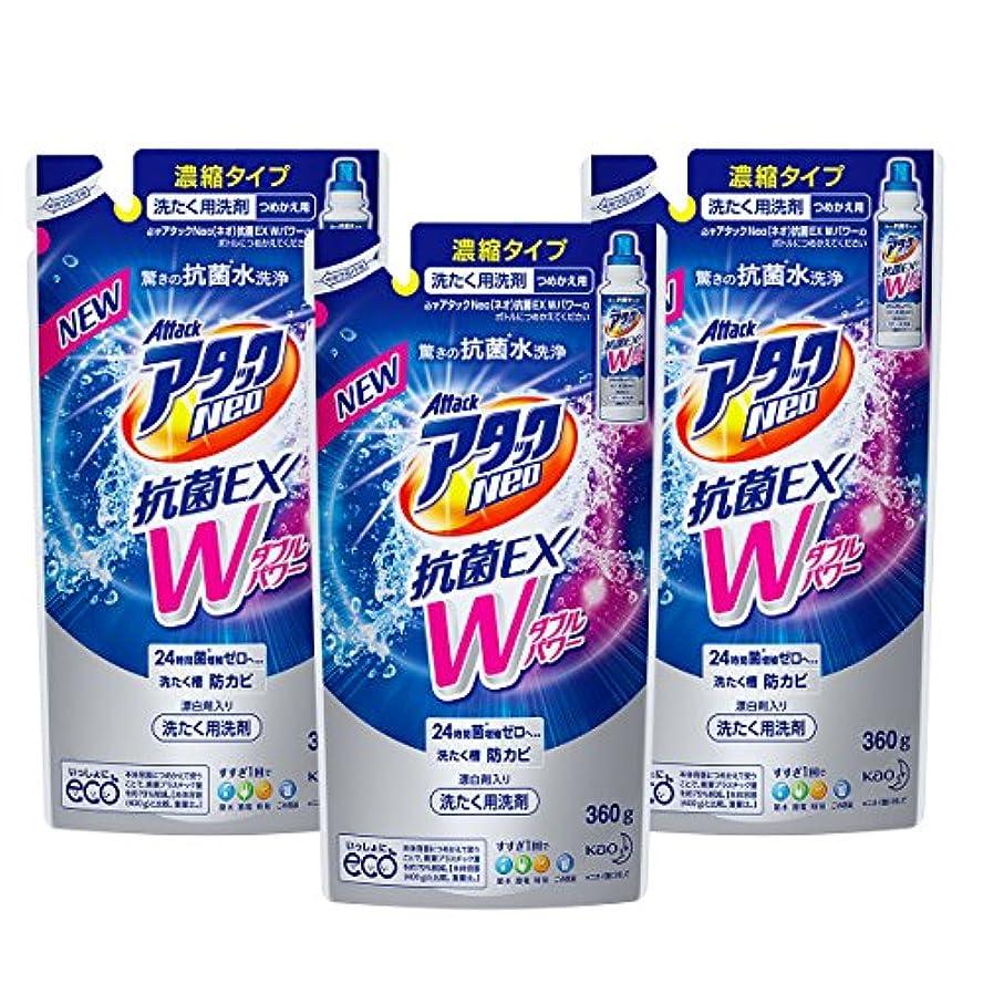 急勾配の苛性暗い【まとめ買い】アタックNeo 抗菌EX Wパワー 洗濯洗剤 濃縮液体 詰替用 360g×3個