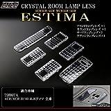 30系 エスティマ クリスタル ルームランプ レンズ カバー LED ルームランプの輝きアップ