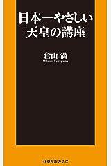 日本一やさしい天皇の講座 (SPA!BOOKS新書) Kindle版