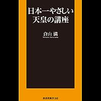日本一やさしい天皇の講座 (SPA!BOOKS新書)