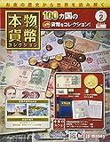 本物の貨幣コレクション(2) 2018年 9/19 号 [雑誌]