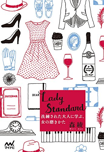 Lady Standard -洗練された大人に学ぶ、女の磨きかた