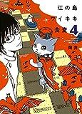 江の島ワイキキ食堂(4) (ねこぱんちコミックス)