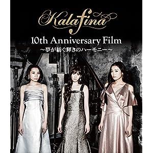 【早期購入特典あり】Kalafina 10th Anniversary Film ~夢が紡ぐ輝きのハーモニー~ Blu-ray(ポストカード付)