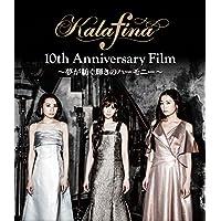 【早期購入特典あり】Kalafina 10th Anniversary Film ~夢が紡ぐ輝きのハーモニー~ Blu-ray