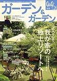 ガーデン & ガーデン 2008年 09月号 [雑誌] 画像