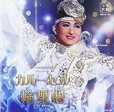 月組宝塚大劇場公演ライブCD『カルーセル輪舞曲(ロンド)』