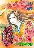 夢やしきへようこそ 帝都編 Vol.3 (夢幻燈コミックス)