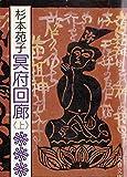 冥府回廊 (上) (文春文庫 (224‐7))
