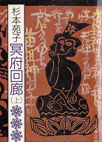 冥府回廊 (上) (文春文庫 (224‐7))の詳細を見る