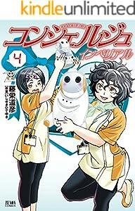 コンシェルジュインペリアル 4巻 (ゼノンコミックス)