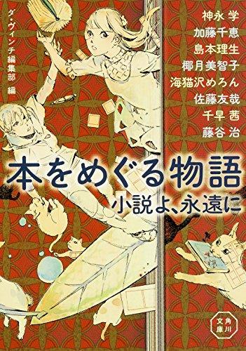 本をめぐる物語  小説よ、永遠に (角川文庫)の詳細を見る