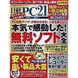 日経PC 21 (ピーシーニジュウイチ) 2018年 2月号 [雑誌]