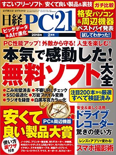 [画像:日経PC 21 (ピーシーニジュウイチ) 2018年 2月号 [雑誌]]