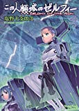 この人類域のゼルフィー (4) (ヤングキングコミックス)