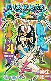 ぼくのわたしの勇者学 4 (ジャンプコミックス)