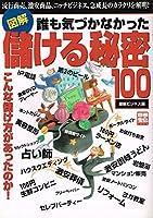 図解誰も気づかなかった儲ける秘密100―最新ビジネス編 (別冊宝島 (1255))