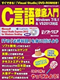 C言語徹底入門 Windows7/8.1&VS2013対応 (日経BPパソコンベストムック)
