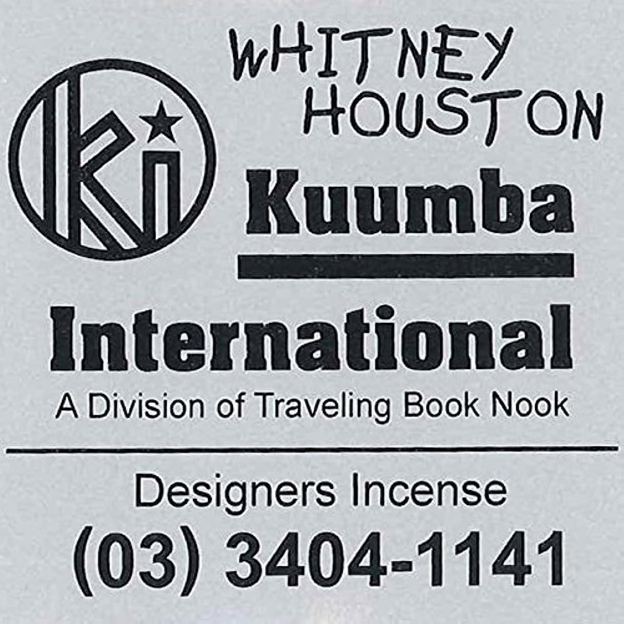肉腫促す欠陥KUUMBA/クンバ『incense』(WHITNEY HOUSTON ホイットニーヒューストン)(Mini size)