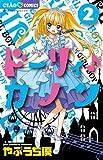 ドーリィ♪カノン (2) (ちゃおコミックス)