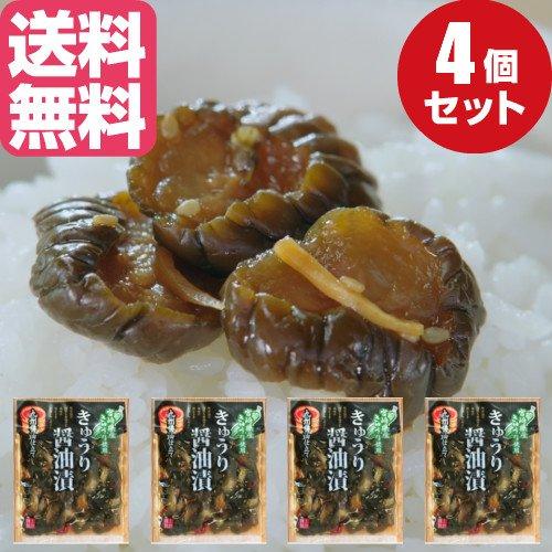 無添加・宮崎県産きゅうり醤油漬 100g×4個