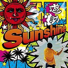遊助「Sunshine」のジャケット画像