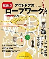 動画連動!アウトドアのロープワーク TRANPIN'PLUSシリーズ (地球丸ムック)