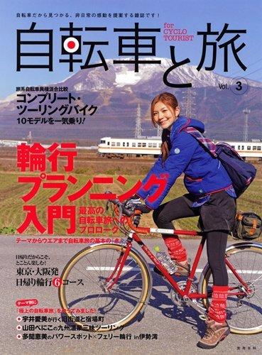 自転車と旅 Vol.3 (実用百科)の詳細を見る