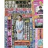 週刊女性セブン 2021年 7/8 号 [雑誌]