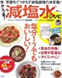 ラクうま! 減塩水レシピ (TJMOOK)