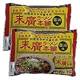 東北六県銘店監修 秋田 末廣 ラーメン本舗 濃厚醤油味×2袋