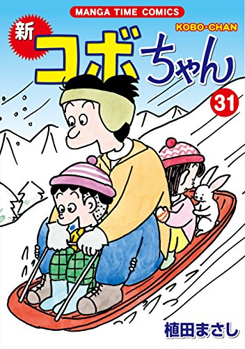 新コボちゃん (31) (まんがタイムコミックス)
