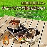 キャンピング鍋・食器 4点セット 防災 キャンプ 釣り バーベキュー アウトドア レジャー 料理 CAMELLWILL