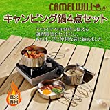 アウトドア用品 キャンピング鍋・食器 4点セット 防災 キャンプ 釣り バーベキュー アウトドア レジャー 料理 CAMELLWILL