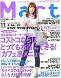 Mart (マート) 2012年 11月号 [雑誌]