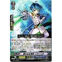 【 カードファイト!! ヴァンガード】 静かなる波紋 ソティリオ C《 封竜解放 》 bt11-095