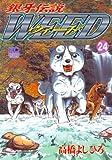 銀牙伝説ウィード (24) (ニチブンコミックス)