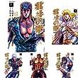 「北斗の拳【究極版】 コミック 全18巻完結セット」