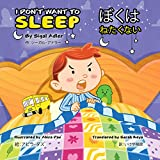 "I don't want to sleep (English - Japanese) (Japanese Edition): ""ぼくは ねたくない"" : Bilingual:English - Japanese: バイリンガル: 英語 - 日本語 (Japanese ... ESL Books (English ... - Japanese) Kindle Edition (English Edition)"