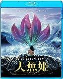人魚姫 [Blu-ray]