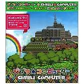 ジブリ★コンピューター