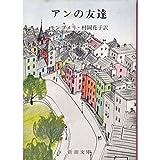 アンの友達―第四赤毛のアン (新潮文庫)