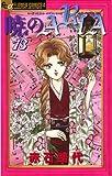 暁のARIA(13) (フラワーコミックスα)