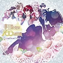 夢王国と眠れる100人の王子様 オリジナルサウンドトラック2