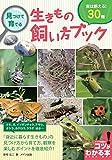 見つけて育てる 生きもの飼い方ブック 実は飼える!30種 (コツがわかる本!)