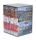 世界遺産 THE WORLD HERITAGE 全10巻 (収納ケース付)セット [DVD] 画像
